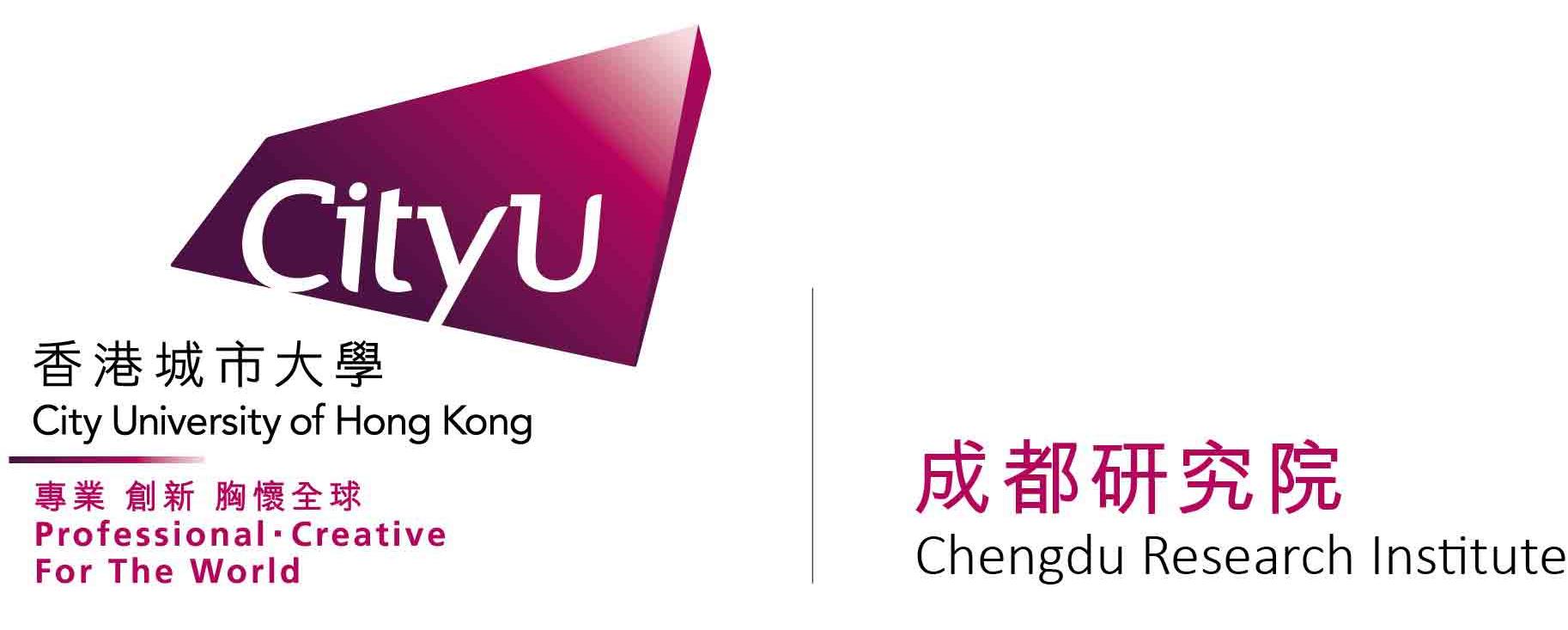 香港城市大学成都研究院